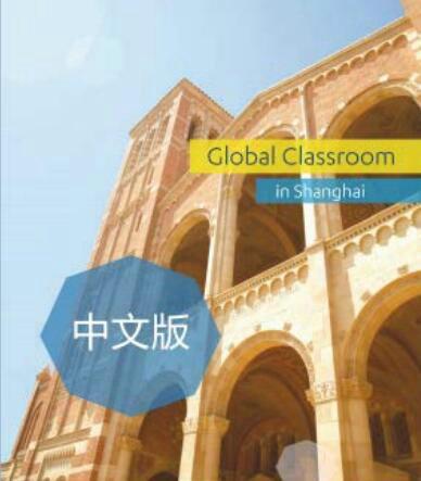 美中美育加州大学洛杉矶分校(UCLA)全球课堂