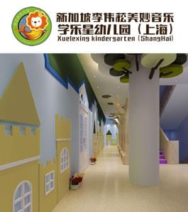 上海学乐星双语幼儿园