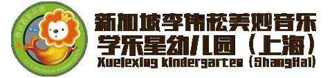 上海学乐星幼儿园