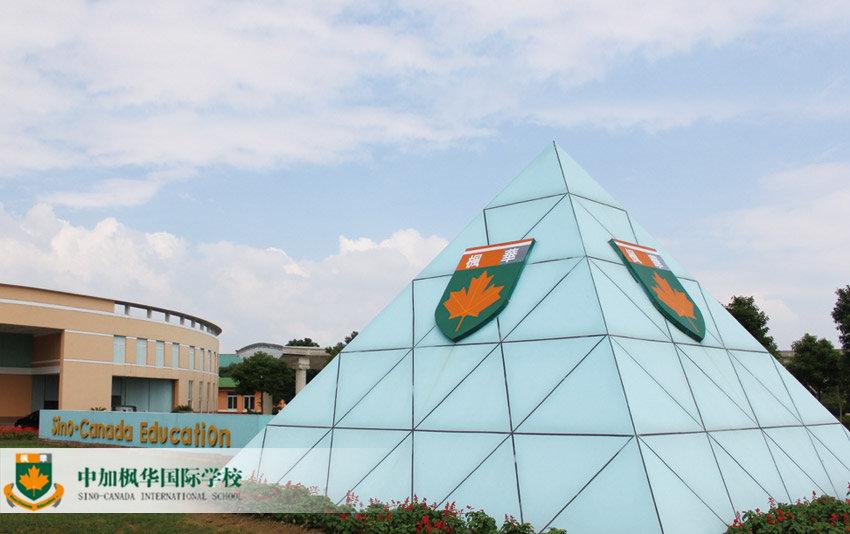 带你体验江苏中加枫华学校环境
