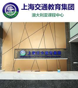 上海交大教育集团澳大利亚课程中心