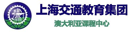 上海交大教育集團澳大利亞課程中心