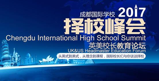 美联成都国际高中