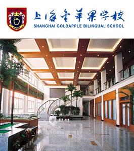 上海金苹果双语学校国际部