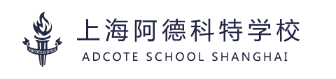 上海阿德科特學校