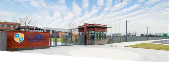 昆山加拿大国际学校