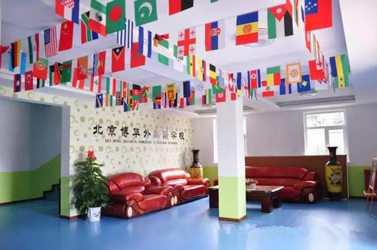 北京市顺义区博华外国语学校
