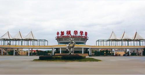 中加枫华国际学校正门