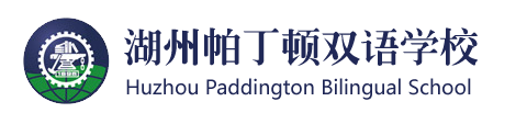 湖州帕丁頓雙語學校