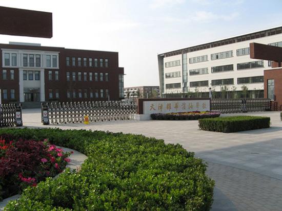 天津耀华滨海学校