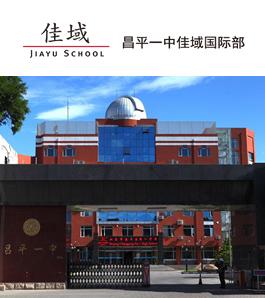 北京昌平一中佳域國際部