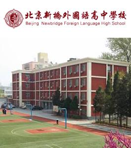 北京新桥外国语高中学校