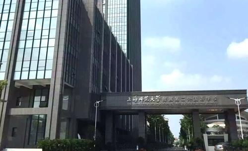 上海师范大学附属第二外国语学校正门