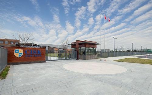 昆山加拿大國際學校小學部招生簡章