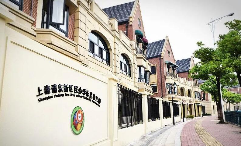 上海学乐星幼儿园招生简章