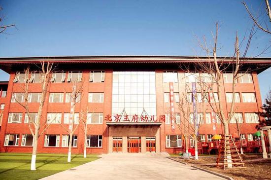 北京王府幼儿园