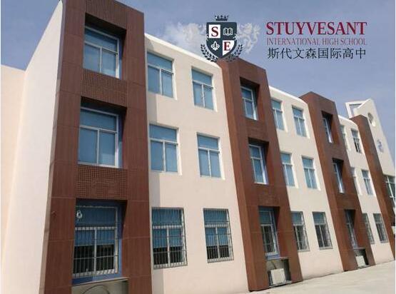 斯代文森国际高中教学楼