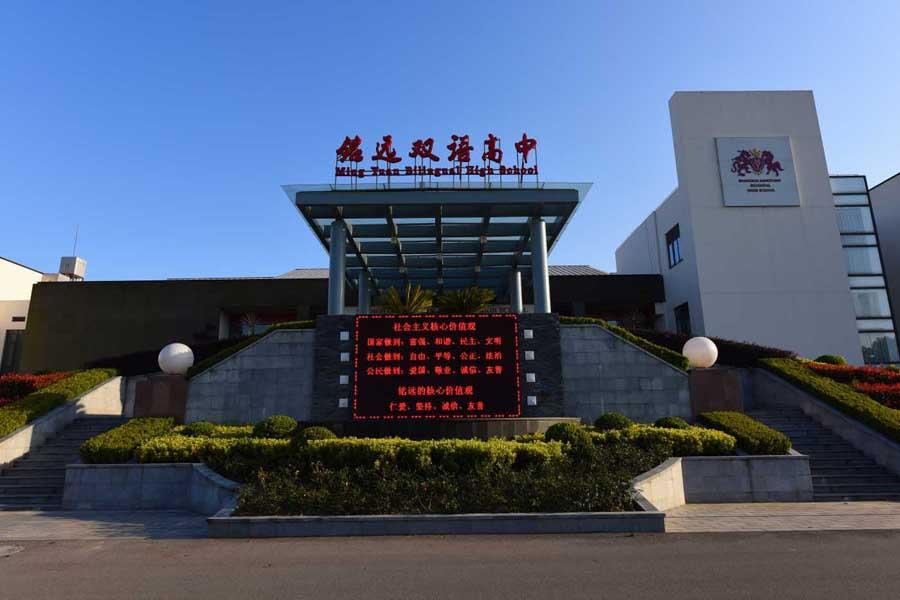 上海铭远国际学校校园环境怎么样?