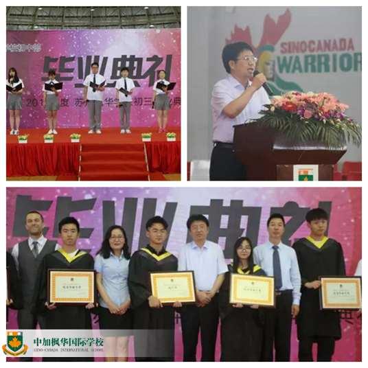 中加枫华1月28日召开大型校园开放日活动