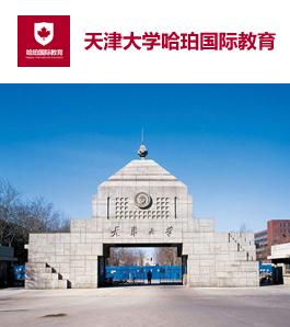 天津大學哈珀國際教育