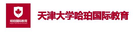天津大学哈珀国际教育