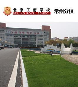 王府國際學校(常州)