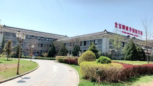 北京明诚外国语学校校园一景