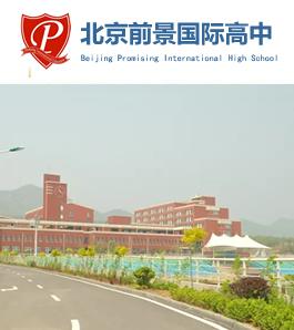 前景国际学校