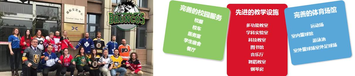 北京前景国际学校