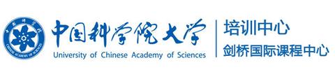 中国科学院大学培训中心剑桥国际课程中心