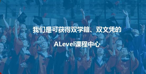 中国科学院大学剑桥国际课程中心