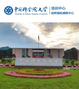 中國科學院大學培訓中心劍橋國際課程中心