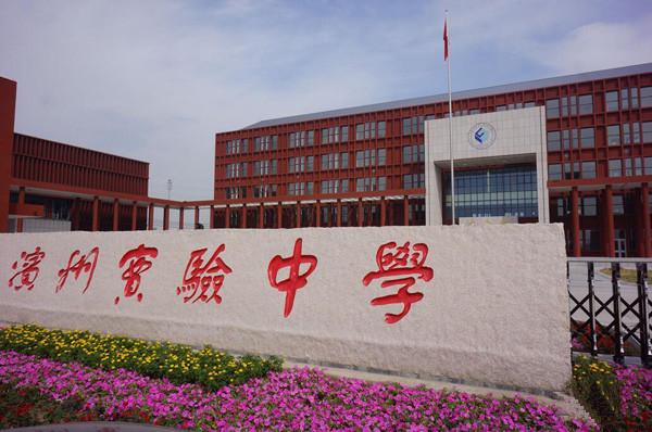 滨州实验中学