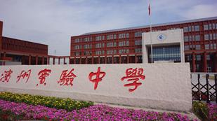 滨州实验中学大门
