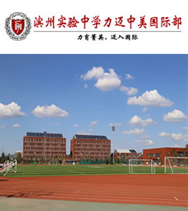 濱州實驗中學力邁中美國際部