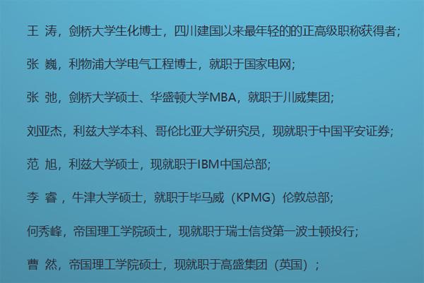 成都七中国际部校友名单