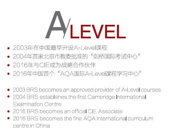 北京王府学校ALEVEL课程