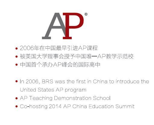 北京王府学校AP课程