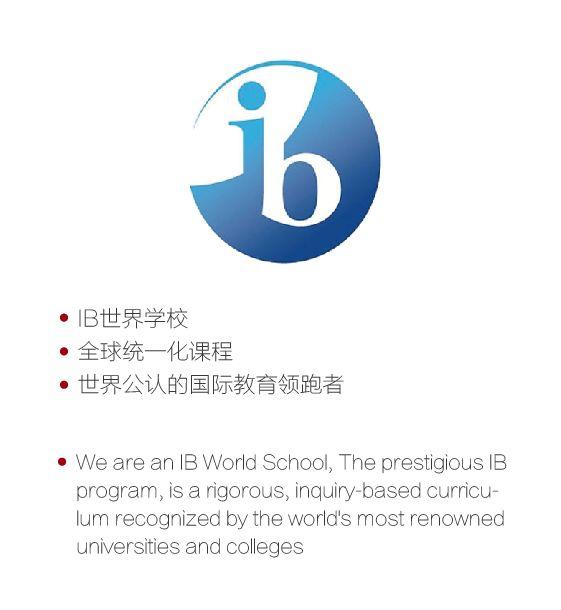 北京王府学校IB课程