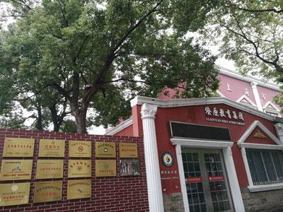 上海燎原雙語學校校門