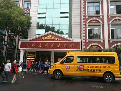 上海市燎原双语学校校车服务