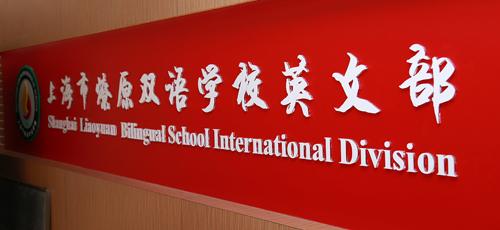 上海市燎原双语学校英文部