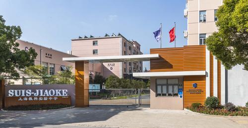 上海教科实验中学正门