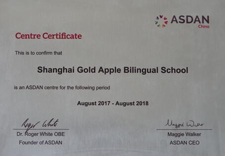 ASDAN(英国素质教育认证中心)官方授权课程中心