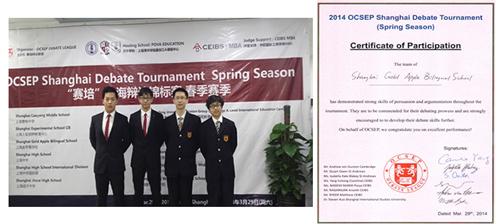 上海赛培(OCSEP)高中生英语辩论锦标赛