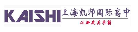 上海凱師國際高中