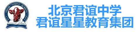 北京私立君谊中学