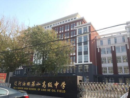 盘锦辽河一中国际部