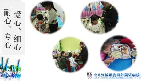 北京海淀尚麗外國語學校小學部招生簡章