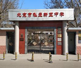 北京私立新亚中学小学普通班招生简章